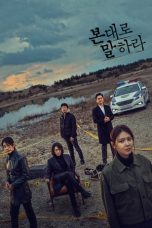 Tell Me What You Saw (K-drama) 2020