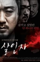watch Murderer (2014) full movie