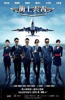 Watch Triumph in the Skies full movie (2015)