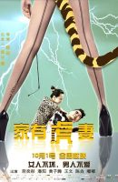 A Tiger Wife full movie (2015)