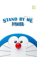 Stand by Me Doraemon full movie (2014)